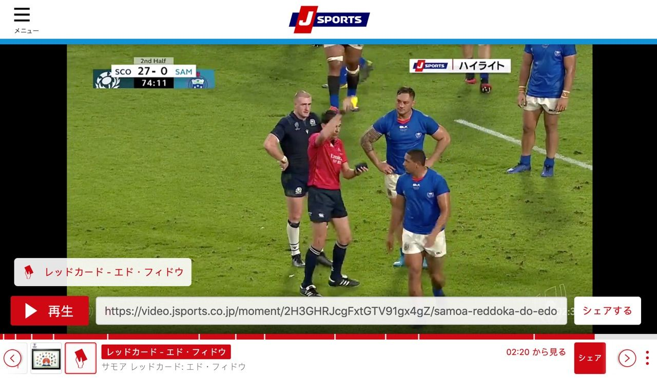 Data Moments activates video moments for The Rugby World Cup